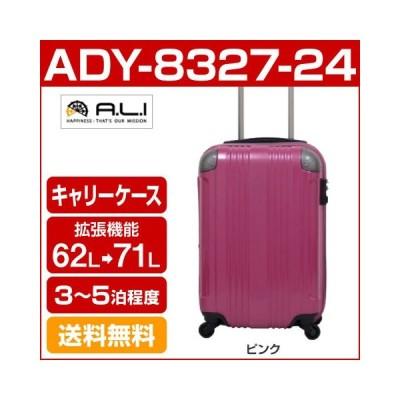 アジア・ラゲージ  ハードキャリーケース 62L ピンク ADY-8327-24 3〜5泊程度の旅行に最適