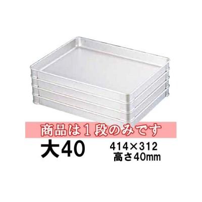 アルミ システムバットL型 大40(414×312×H40) 業務用 スタッキング 調理バット 厨房用品 (7-0142-1003)