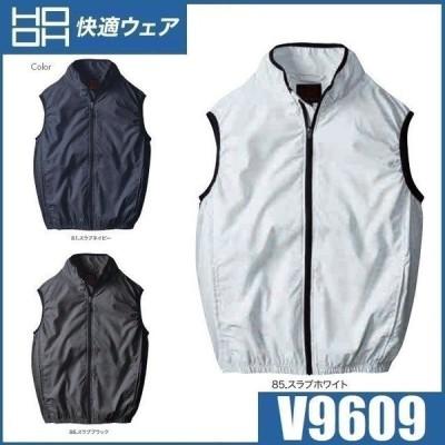 (フルセット) 空調服 HOOH V9609 快適ウェア ベストタイプ M〜8L 村上被服 鳳凰 (社名ネーム一か所無料) ワークウェア