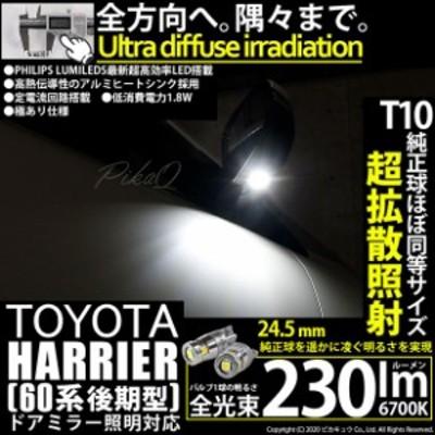11-H-11即納★トヨタ ハリアー[60系 後期]対応 T10 純正白熱球ほぼ同等サイズ PHILIPS LUMILEDS LUXEON 3030 2D POWER LED 5個搭載  230l