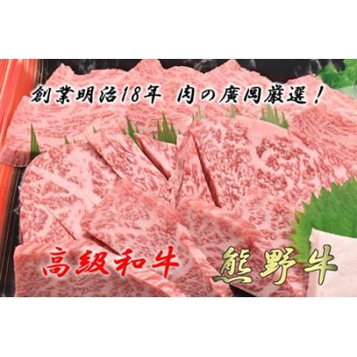 和歌山産 高級和牛『熊野牛』ロース盛合せ焼肉 【エバグリーン廣甚】