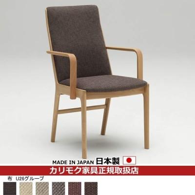 カリモク ダイニングチェア/ CU41モデル 平織布張 肘付食堂椅子 (COM オークD・G・S/U26グループ)  CU4130-U26