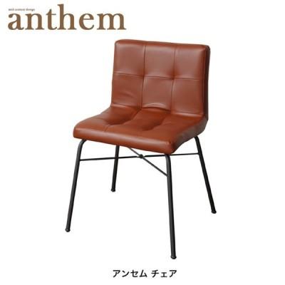 アンセム チェア ANC-2552 リビングチェア 北欧風 デスクチェア レザーチェア 椅子 アンセム anthem