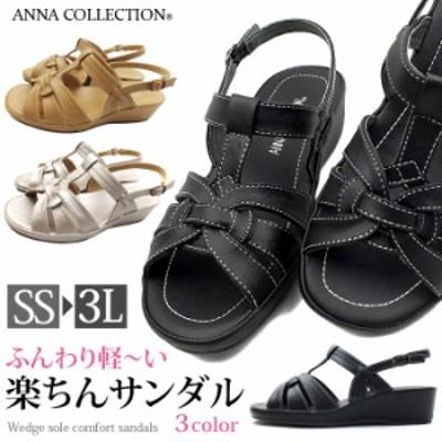【0100632】ANNA COLLECTION-アンナコレクション- 快適!疲れにくい!バックストラップコンフォートサンダル