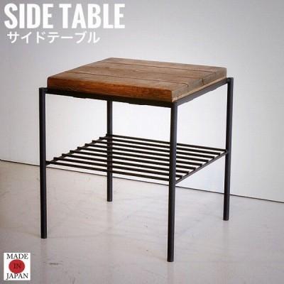 KALT カルト サイドテーブル(スツール) 机 椅子 アメリカン ヴィンテージ 天然木 かっこいい スチール 国産 高品質 おしゃれ おすすめ[送料無料]北海道 沖縄
