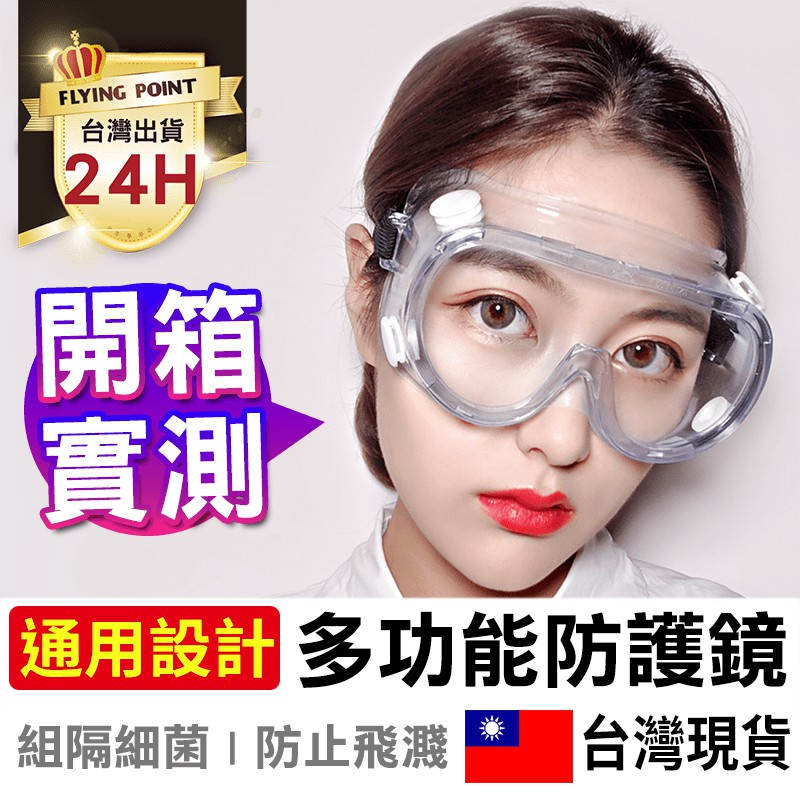 【升級防霧款】全罩式防護眼鏡 前線防潑濺用護目鏡 氣孔護目鏡 防疫 防霧防撞【D1-00294】