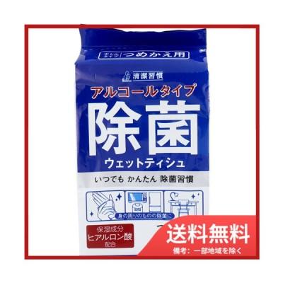 【送料無料】清潔習慣 アルコールタイプ 除菌ウェットティシュ 詰替用 100枚入