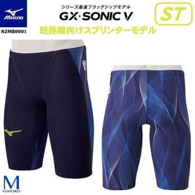 FINAマークあり メンズ 高速水着 GX・SONIC5 ST mizuno ミズノ N2MB0001 (返品・交換不可)