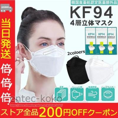 即納 特別セール 韓国マスクkf94 韓国マスクkf94大きめ 小さめ マスク20枚 kf94 マスク 韓国製 不織布 FFP2 3D立体 高性能 夏用 柄 冷感 4層構造 使い捨て 小顔