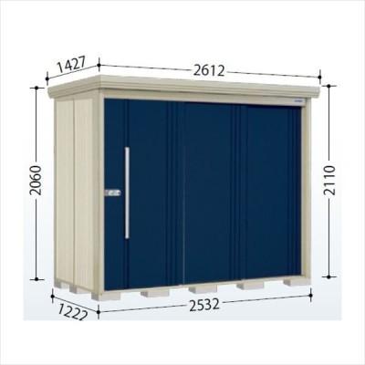 物置 屋外 おしゃれ タクボ物置 ND/ストックマン ND-2512 一般型 標準屋根 『追加金額で工事可能』 ディープブルー