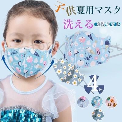 子供用マスク洗える5枚セット夏用冷感ひんやり冷たい接触冷感マスクキッズ洗える個包装男女兼用アイスシルクゴム調節可能プリント可愛い