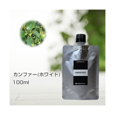 (詰替用 アルミパック) カンファー (ホワイト)  100ml インセント エッセンシャルオイル アロマオイル 精油