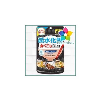 井藤漢方 炭水化物食べてもDiet 120粒