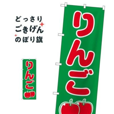 りんご のぼり旗 2221