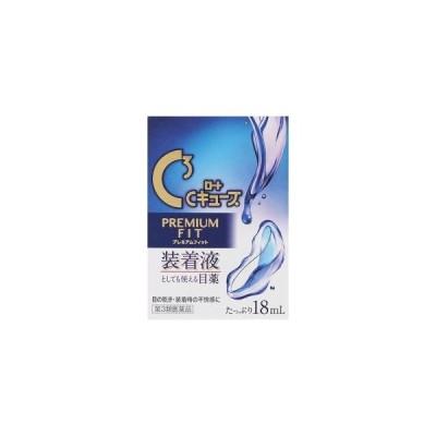(第3類医薬品) ロート製薬 ロートCキューブ プレミアムフィット 18ml  返品種別B