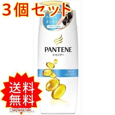3個セット パンテーン モイストスムースケア シャンプー ポンプ P&G シャンプー P&G まとめ買い 通常送料無料