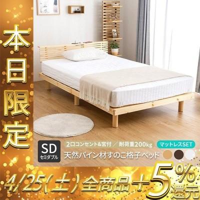 グリッド セミダブル マットレスセット SD  セミダブル 天然パイン材(A)