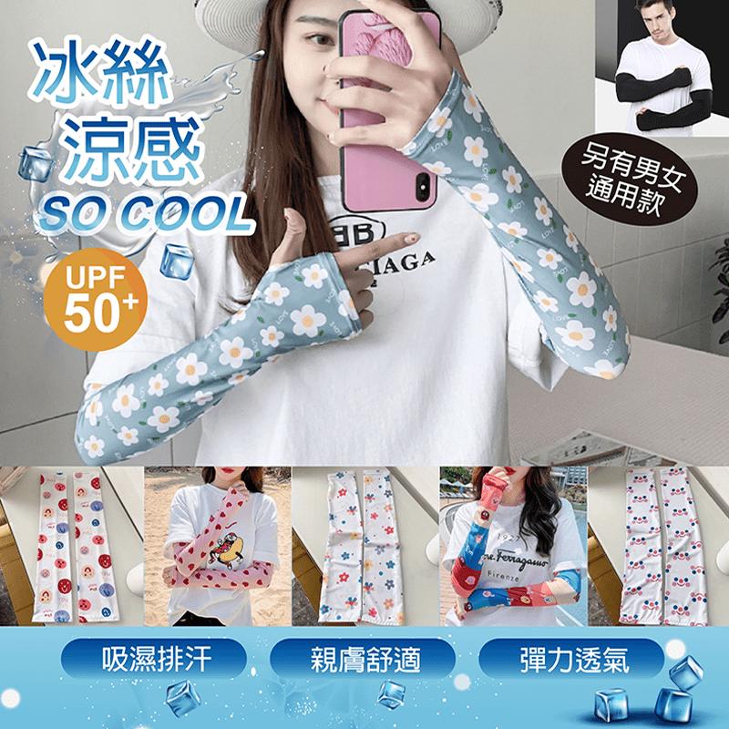 韓版冰絲防曬涼感袖套