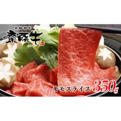 宮崎和牛「齋藤牛」モモスライス 350g<1-93>