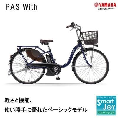 YAMAHA PAS With  26インチ 2020年モデル  電動アシスト自転車 PA26W パスウィズ  リヤチャイルドシート装着可  内装3段変速 3年間盗難補償