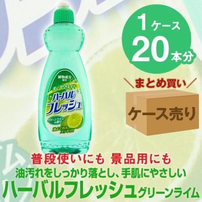 ハーバルフレッシュ  グリーンライムの香り 600ml×20本入 台所用洗剤 キッチン洗剤