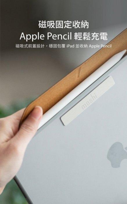 【熱賣商品】Moshi VersaCover iPad Air 4th/Pro 11吋 一二代多角度全包式保護套