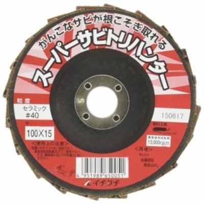 イチグチ BS スーパーサビトリハンタ #40 サイズ(mm):直径100×穴径15 65005