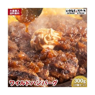 【アウトレット】 賞味期限2021年8月23日まで【送料無料】いきなりステーキ ワイルドハンバーグ300g ソース付き10個セット  ビーフ ハンバーグ 牛 肉 お肉