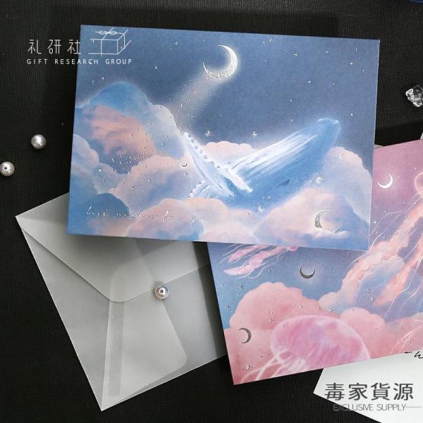 4款 唯美文藝浪漫夢幻祝福折疊賀卡硫酸紙信封祝福節日通用卡片【毒家貨源】