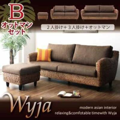 ウォーターヒヤシンスシリーズ (Wyja)ウィージャ オットマンBセット「2P+3P+オットマン」