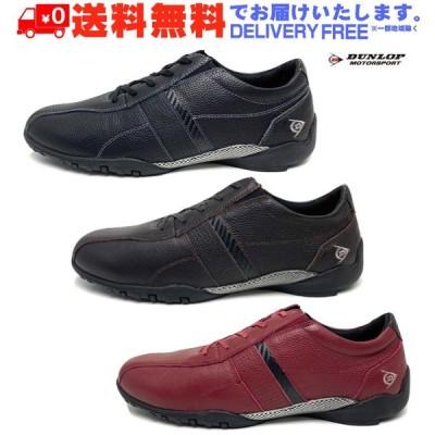 DUNLOP ダンロップ DL-4570 メンズ ドライビングスニーカー 靴 シューズ (nesh) (新品) (送料無料)