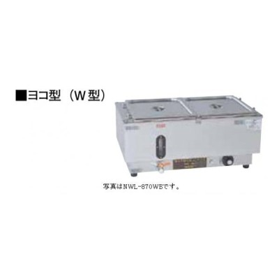 ウォーマーポット(電気湯せん器) ヨコ型(W型) NWL-870F(1/3(6ℓ)×1・2/3(13.2ℓ)×1)