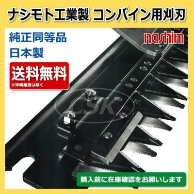 【要在庫確認・送料無料】ナシモト工業 コンバイン 刈刃 シングル 3条 クボタ K7890 SR-35