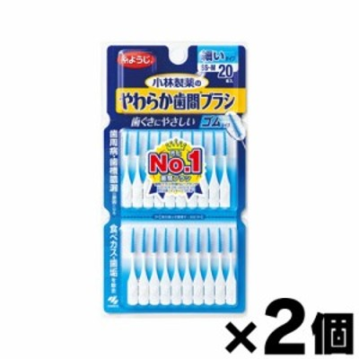 【メール便送料無料】小林製薬のやわらか歯間ブラシ SS-Mサイズ 20本×2個セット 4987072071298*2