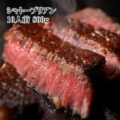 [どれでも5品で送料無料] シャトーブリアン オーストラリア産 牛肉 ヒレ 800g 10食小分けパック 冷凍 高級 牛肉 楽天ランキング1位どれで