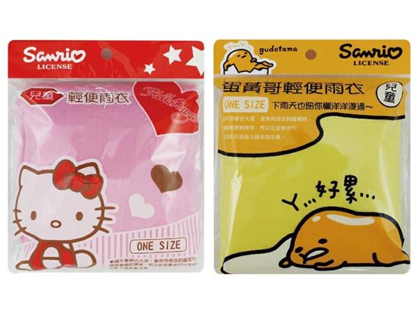 SANRIO 三麗鷗~輕便雨衣(1件入) Hello Kitty/蛋黃哥 款式可選【D656840】三麗鷗授權