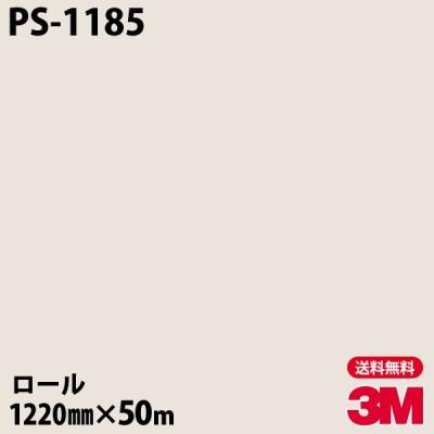 ★ダイノックシート 3M ダイノックフィルム PS-1185 シングルカラー 1220mm×50mロール 車 壁紙 キッチン インテリア リフォーム クロス カッティングシート