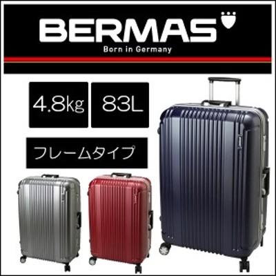 【送料無料】バーマス プレステージ2 4輪キャリー68cm フレーム 60266 BERMAS PRESTIGE2 スーツケース