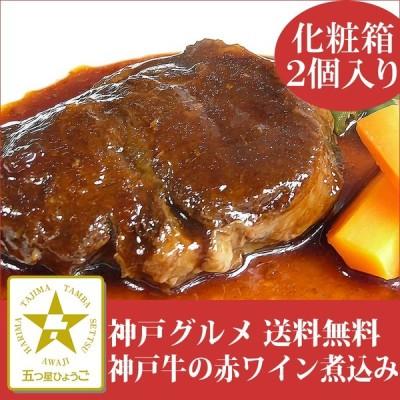 条件付き送料無料「神戸グルメ」神戸牛の赤ワイン煮込み2個木箱入り(冷凍)
