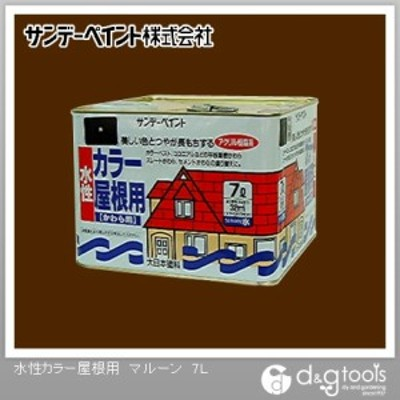 サンデーペイント 水性カラー屋根用(アクリル樹脂系かわら用塗料) マルーン 7L
