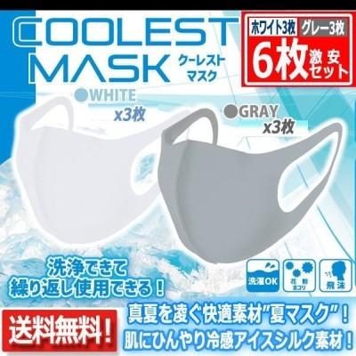 ひんやり冷感アイスシルク素材!洗って繰り返し使える「クーレストマスク」[ホワイト3枚/グレー3枚] (ファッションマスク 6枚セット 大人用 3D形状 洗濯可)