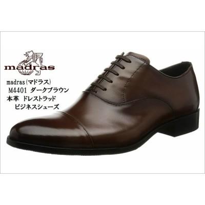 (マドラス)M4401 本革ドレストラッド ビジネスシューズ madras<br> 冠婚葬祭にもお勧め 就活 結婚式 お葬式にも最適です