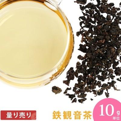 鉄観音茶 ( 10g単位 量り売り ) (中国茶) (ポストお届け可/8)(1907h)