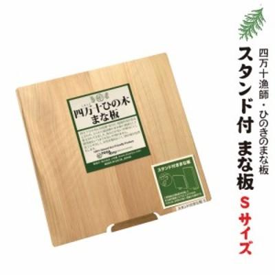 土佐龍まな板 スタンド付まな板 Sサイズ22.5×22×1.5cm 高知県 四万十ひのき使用の土佐漁師のまな板! ひのき のまな板 木製まな板