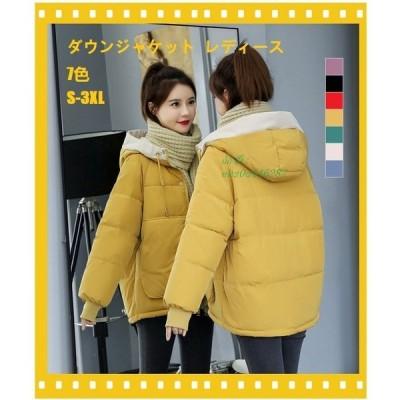 ダウンジャケット レディース ダウンコート 中綿 コート 防寒 軽量 暖かい ショート丈 アウター ショートコート フード付き 冬 防風 無地