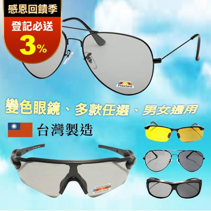 抗UV變色偏光太陽眼鏡