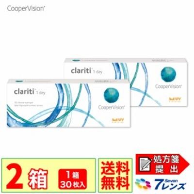 クラリティワンデー 2箱セット(1箱30枚入り)要処方箋 クーパービジョン 1日使い捨て コンタクトレンズ