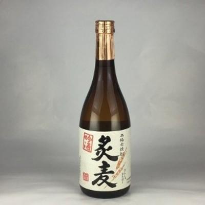 麦焼酎 吟酒炙麦 25度 720ml 西酒造