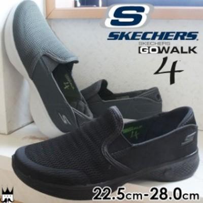送料無料 スケッチャーズ SKECHERS スリッポン レディース ゴーウォーク 4-ATTUNED スニーカー ウォーキング ブラック チャコール 14927