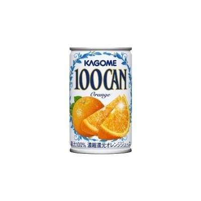 カゴメ 100CANオレンジ 160g ×30缶 (1ケース) 送料無料 (北海道・沖縄は送料1000円、クール便は+700円)